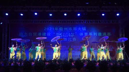 那大镇东兴社区舞蹈队(美丽新儋州)13278989238