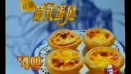 2008年肯德基葡式蛋挞 湖南卫视