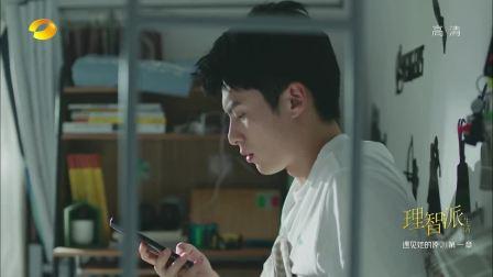 理智派生活 TV版 01