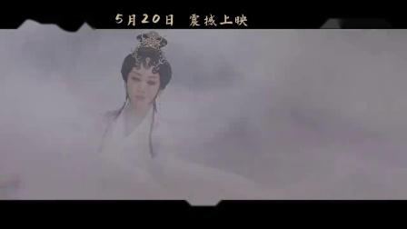 20210519 4K粤剧电影《白蛇传·情》5月20日震撼上映片花