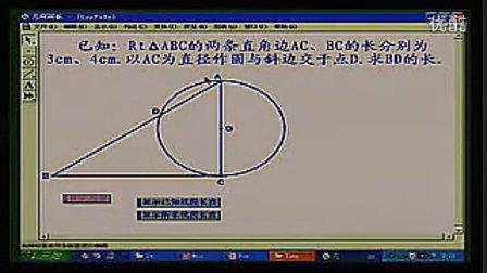 23和圆有关的比例线段 2新课程初中数学名师课堂实录