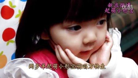 两岁半超萌小萝莉彤宝萌唱万物生