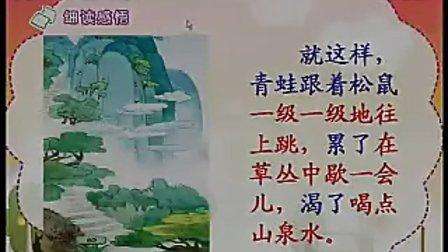 小学二年级语文优质课展示上册《青蛙看海》特等奖苏教版申丽萍 1