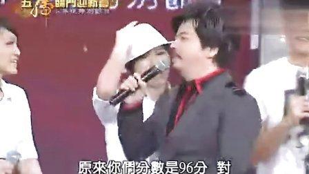 2010超偶小年夜
