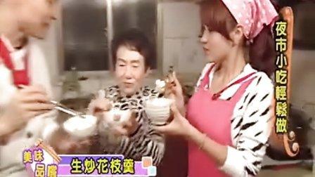 Wife Cooking—起司培根炸鸡球 生炒花枝羹