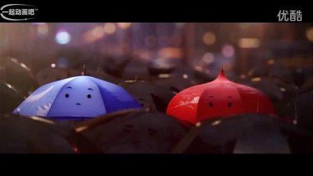 【一起动画吧】皮克斯最新动画短片:蓝伞