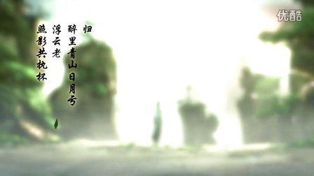 《仙剑5前传》主题歌曲《有情燕》MV