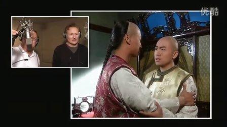 【猴姆独家】爆笑!美国脱口秀主持人Conan柯南配音《还珠格格》