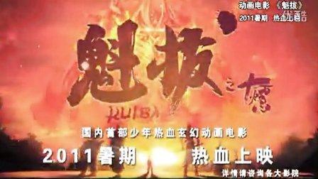 魁拔 2011(剧场版预告片)