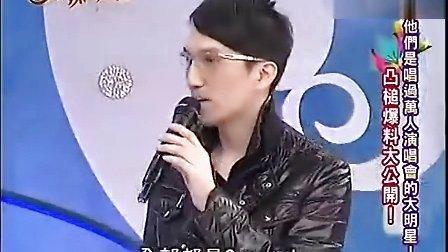 20110211麻辣天后宫-张芸京 LolippF 何维健