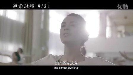 牵手励志勇敢逐梦《逆光飞翔》剧场版预告片