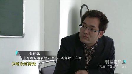 口吃矫正法——上海卫视纪实频道《科技密码》采访上海春光语言矫正学校