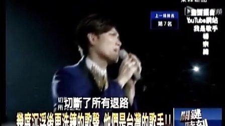 20130319 东森新闻 关键时刻 几度沈浮后更洗鍊的歌声 他们是台湾的歌手-杨宗纬