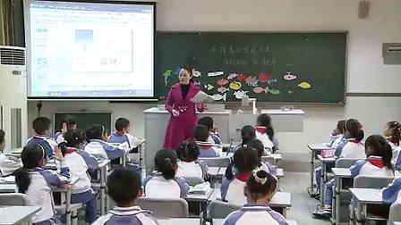 小学二年级语文优质课展示《浅水洼里的小鱼》人教版何老师