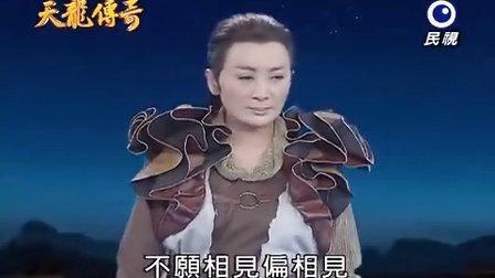 天龙传奇-13