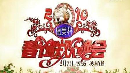 2010湖南卫视春晚《节目导视》(2010)