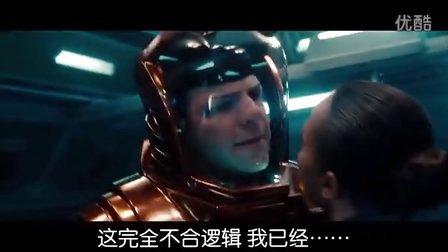《星际迷航2》曝片段 协力化解火山危机