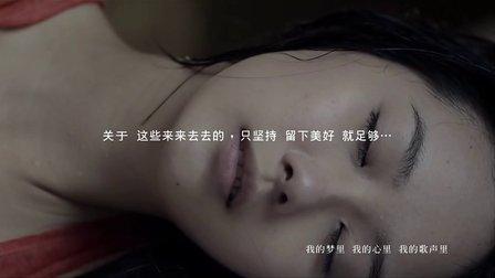 曲婉婷《我的歌声里》正式版MV首播  感谢生命珍惜当下