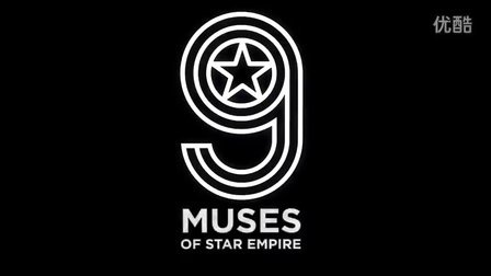 9 Muses of Star Empire  (Teaser)  (NineMuses)