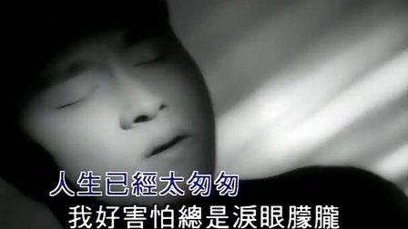张国荣《当爱已成往事》