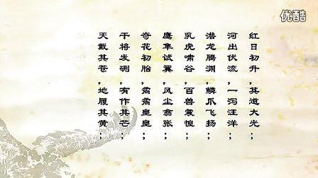 梁启超《少年中国说》配乐朗诵