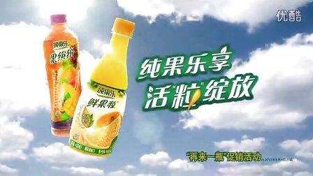 纯果乐鲜果粒广告
