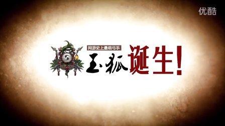 【斗战神】网游史上最萌弓手诞生