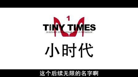 内地票房排行榜—6.24-6.30《小时代》夺冠 银幕情侣假戏成真