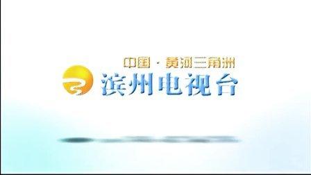 滨州电视台