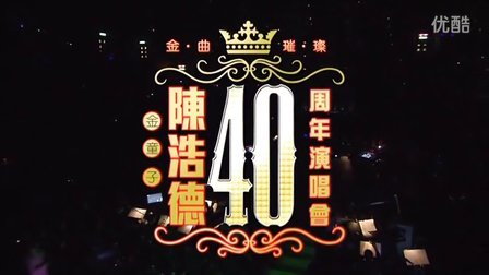 01.Opening(高清版)-陈浩德[金曲璀灿40周年]演唱会欣赏