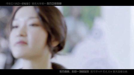 2013东方卫视春晚微电影-杜鹃版