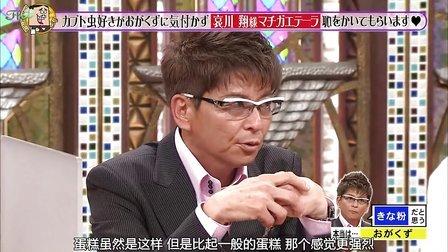 [FLC]20130612.TOKIOカケル 全场字幕版[哀川翔]