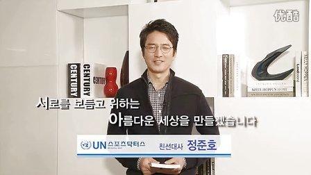 UN sport doctor宣傳大使