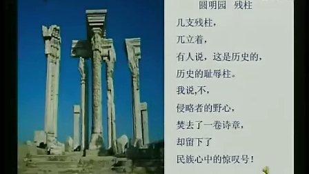 小学五年级语文优质课视频《圆明园的毁灭》李晓青