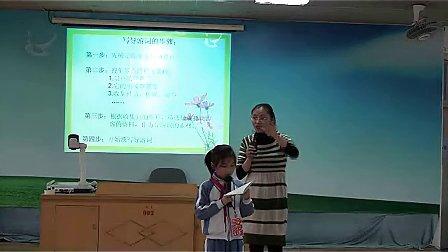 小学四年级语文优质课展示上册《语文园地五习作——导游词》_王菊