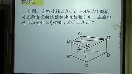 直线与平面垂直的判定人教版高一数学优质课