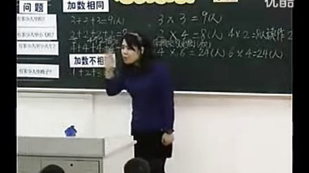小学二年级数学微课示范上册《儿童乐园乘法的初步认识》探究类教学片段课件与教案新世纪版