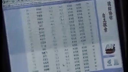 2009年浙江省高中信息技术优质课录像第3节