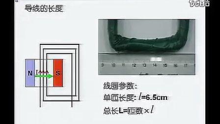周莉英 2011年江苏省高中物理优课评比暨教学观摩活动视频专辑