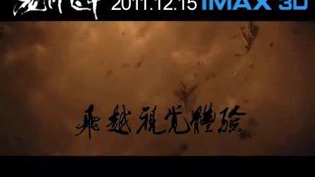 《龙门飞甲》IMAX版预告片