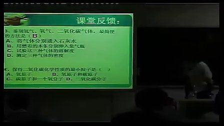 二氧化碳性质的探究九年級科學九年級初中科學优质课课堂实录录像课视频 1