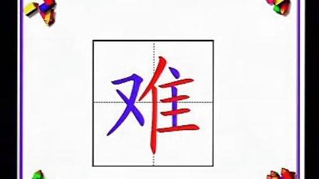 小学一年级语文优质课展示下册《反义词歌》西师版王建年