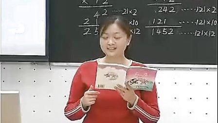小学四年级数学优质课视频上册《三位数乘两位数的笔算》西师版林洁.wmv
