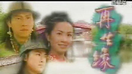 再生缘(马德钟,林峰,叶璇)