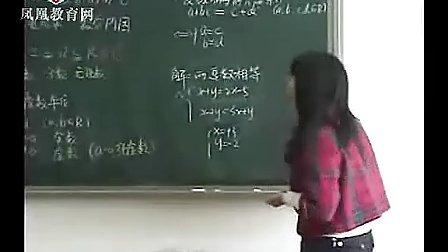 《数系的扩充》江苏省高中青年数学教师优秀课观摩与评比活动 4