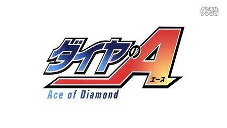钻石王牌 第一季 钻石王牌 宣传PV 第一弹