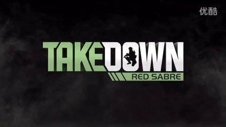 【U2B】突击行动:红色利剑TAKEDOWN:Red Sabre 预告片