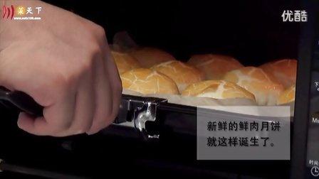 如何做苏式月饼