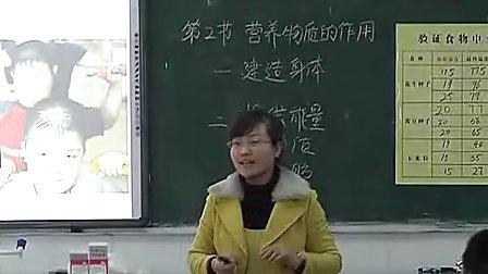 七年級初中生物優質課上册《营养物质的作用》苏科版陶老师
