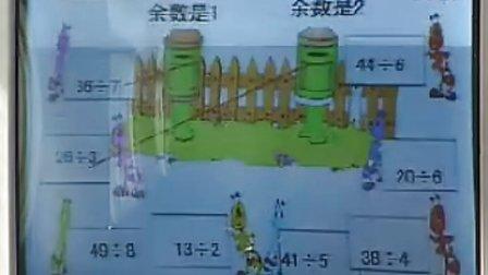 《有余数的除法》_张云方_小学二年级数学优质课示范观摩课视频